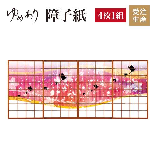 花鳥風月ピンク 4枚組 縦1500mm おしゃれ 障子 柄 破れない 和室 和風 和柄 デザイン モダン カラー 和紙風 オーダーメイド DIY 張替え ゆめあり