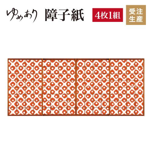 鹿の子 赤橙 4枚組 縦1500mm 和室をおしゃれにするデザイン柄障子紙 モダン カラー 障子紙 デザイン 障子 紙 オーダー 障子紙 和紙風 おしゃれ 和柄 和 張替え 障子紙 ゆめあり