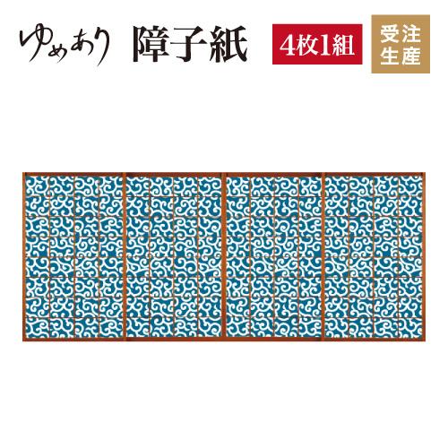 唐草 藍色 4枚組 縦1500mm 和室をおしゃれにするデザイン柄障子紙 モダン カラー 障子紙 デザイン 障子 紙 オーダー 障子紙 和紙風 おしゃれ 和柄 和 張替え 障子紙 ゆめあり