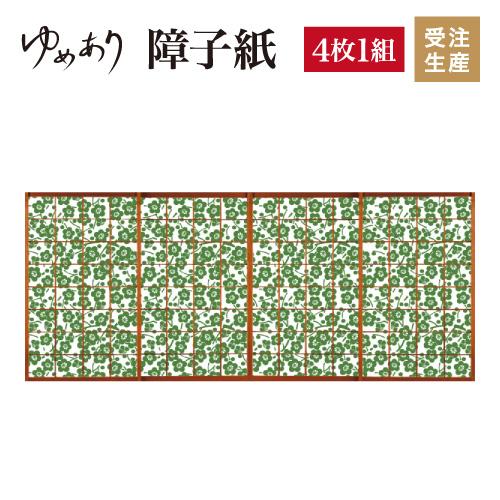 枝付梅 緑青 4枚組 縦2400mm 和室をおしゃれにするデザイン柄障子紙 モダン カラー 障子紙 デザイン 障子 紙 オーダー 障子紙 和紙風 おしゃれ 和柄 和 張替え 障子紙 ゆめあり