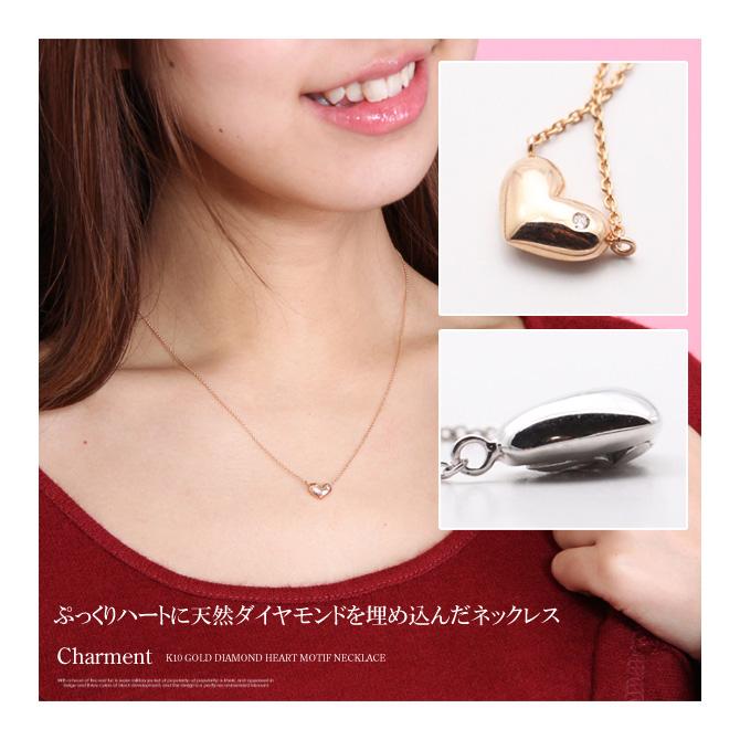 ホワイトデープレゼントに最適 彼女 正規取扱店 妻 K10プチネックレス ぷっくりハート 10K-ホワイトゴールド送料無料 5%OFF 天然ダイヤモンド 10K-PG 送料込 10K-ピンクゴールド