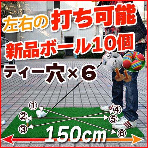 世界的に ゴルフ練習マット/スイングマットゴルフボール&ティー付 ショットマット【送料無料】, サイハクグン:c56424e3 --- canoncity.azurewebsites.net