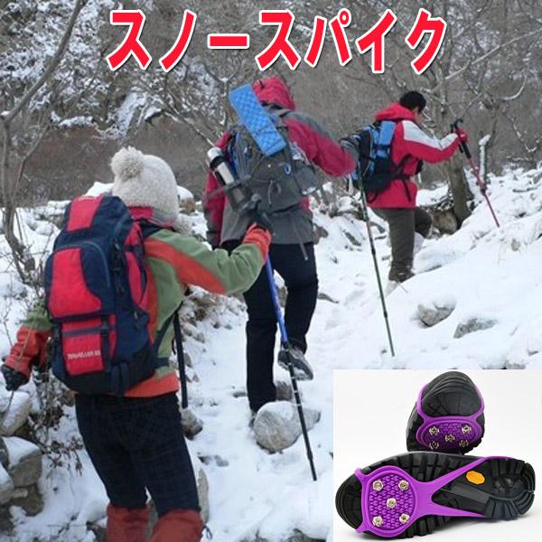激安卸販売新品 靴底 5本爪 靴 滑り止め セール価格 雪対策 アイススパイク スパイク すべり止め 雪道スパイク