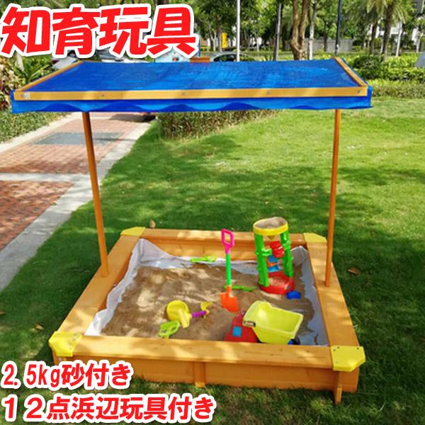 【屋根付き】砂場セット 知育玩具 子供おもちゃ  浜辺おまちゃ 室内 キッズ 子供 プレゼント  誕生日プレゼント