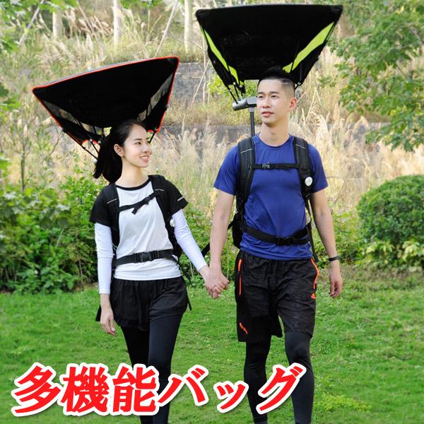 多機能バッグ 旅行バッグ 日焼け 風よけ 日傘 紫外線防止 紫外線カット UVカット 登山用品