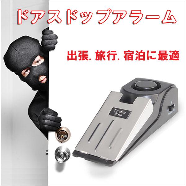 防犯 ドアストップアラーム 警報器 軽量 便利 アウトレット☆送料無料 公式通販 大音量