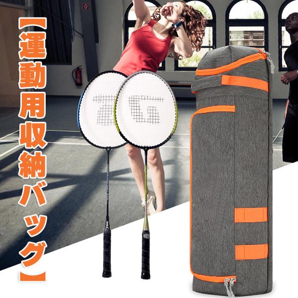 多機能運動用品収納バッグ アウトドアギア 運動用品収納 バドミントンラケット収納  靴収納 小物収納バッグ