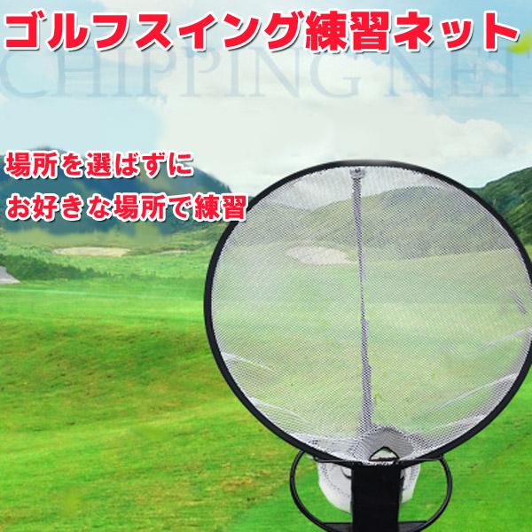 ゴルフ練習用ネット 室内練習 ゴルフスイング練習器具 ネット ゴルフ練習器具 超激安 ランキングTOP10 ゴルフ
