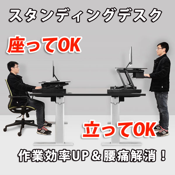 スタンディングデスク 作業効率UP&腰痛解消 組み立て不要 高さが上下簡単に調節できる机!