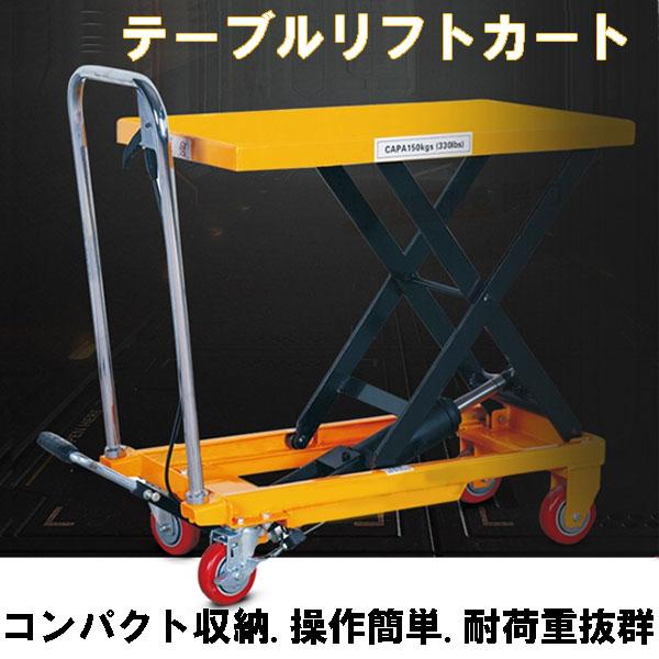 荷台昇降台車  テーブルリフトカート  積載荷重150kg 重量物の運搬や上げ下げに最適