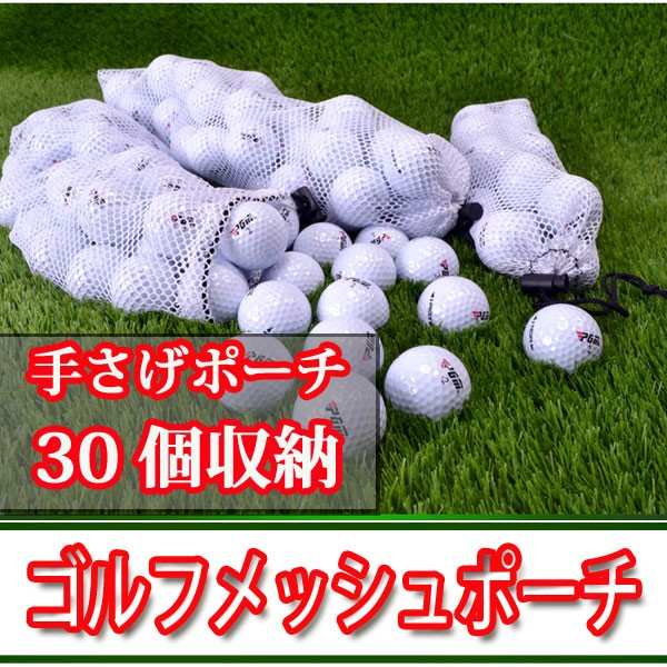 持ち運び便利 多機能 送料無料 ゴルフメッシュポーチ ゴルフ練習用具 オーバーのアイテム取扱☆ ボール30個が収納可能 持ち運びに大変便利 GY00001
