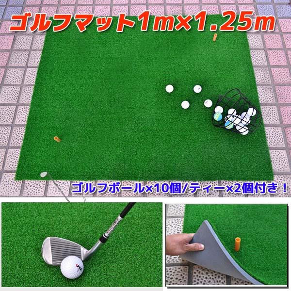 オールセットで購入後直ぐに練習 特大サイズ1.25m×1m 流行 ゴルフ練習マット 上等 ショットマット ティー付 スイングマットゴルフボール