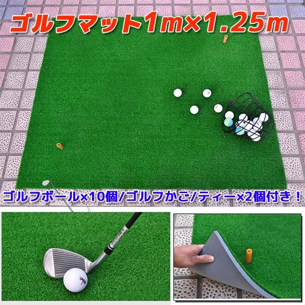 特大サイズ1.25m×1m ゴルフマット ゴルフ練習マット かご 商舗 正規逆輸入品 ティー付き3点セット ボール 1.25m×1m