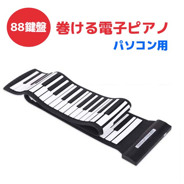 巻けるピアノ パソコン用 超薄型軽量 88鍵盤 ロール 卓出 コンパクトに巻いて収納も簡単 電子ピアノ 持ち運び可能な携帯ピアノ くるくる巻けるコンパクトピアノ 入手困難
