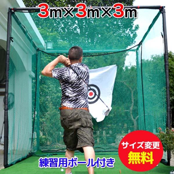 ボール20個 ティー かご のオールセット ゴルフネット 練習 据置タイプ ネットショップ ゴルフ用ネット ゴルフ練習用ネット 交換無料 ネット販売 デポー