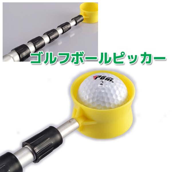 ゴルフボールピッカー 超軽量 ゴルフコンペ ボール回収用具 ロストボール 発売モデル ゴルフボール 回収機 GR00016 ゴルフボール回収器 ボール取り ピッカー アウトドア 商い