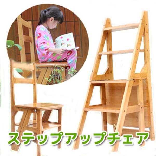 ステップアップチェア/竹製/ベビーチェアー/梯子/はしご/オブジェ/棚/