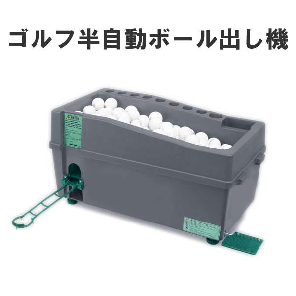 半自動ゴルフ球出し機 ボールディスペンサー  ゴルフボール供給器 ボールディスペンサー ゴルフサーブ機