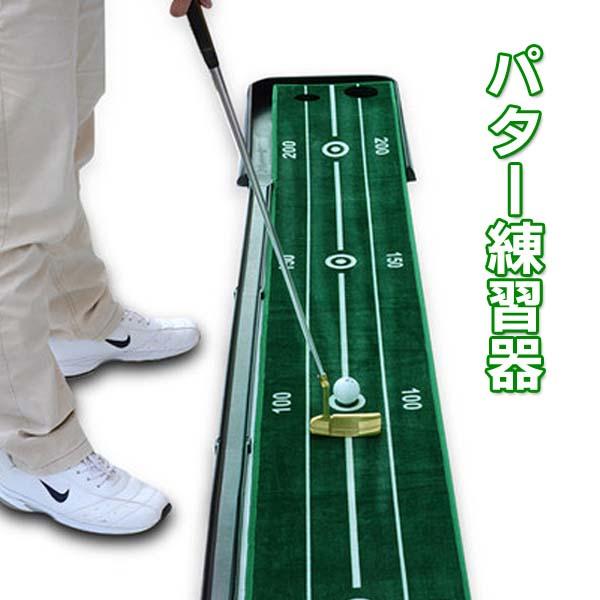 パター練習器具 パターグリーン ゴルフ シミュレーション ゴルフグリーン パターマット パターの練習に最適
