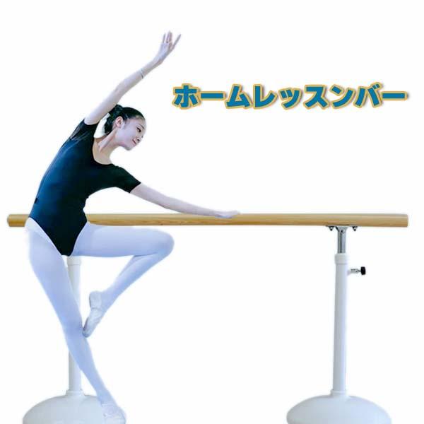 ホームレッスンバー バレエ 安全設計 ダンスバー 練習用 トレーニング ダイエット フィットネス 筋トレ