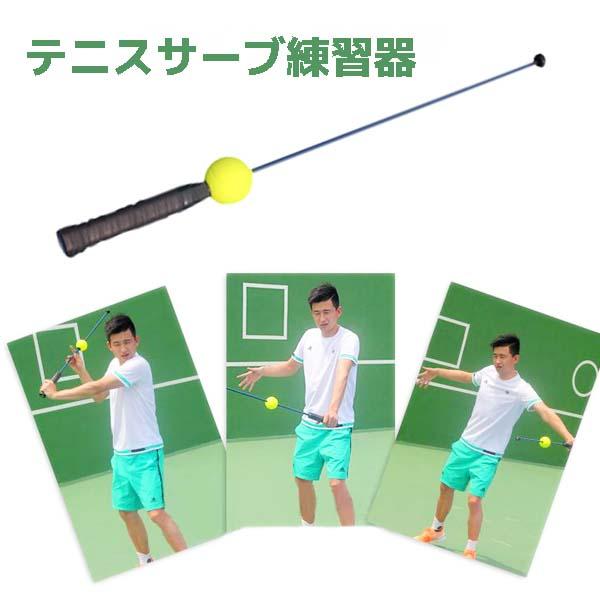 テニスサーブ練習機 ボレー練習機 テニスボール出し機 テニス練習 トレニンーグ エクササイズ