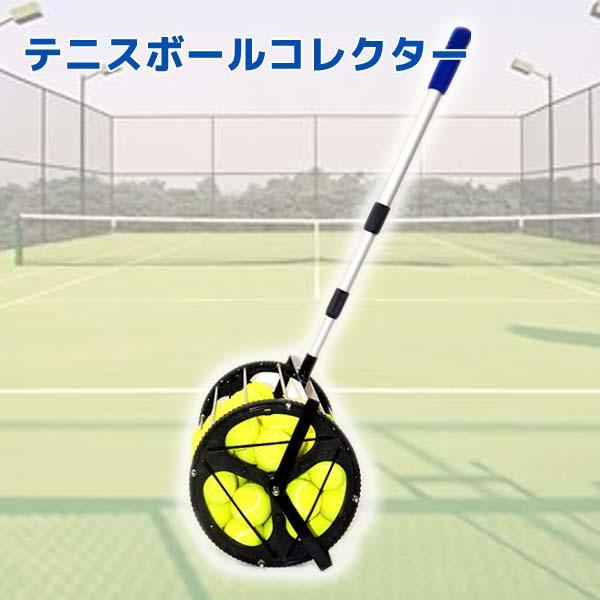 テニスボールコレクター かんたん球拾い テニスボール対応 テニスボール テニスボール収集器 テニス練習 価格 FS00022 部活動 教育施設 運動施設 テニススクール 学校 格安 価格でご提供いたします