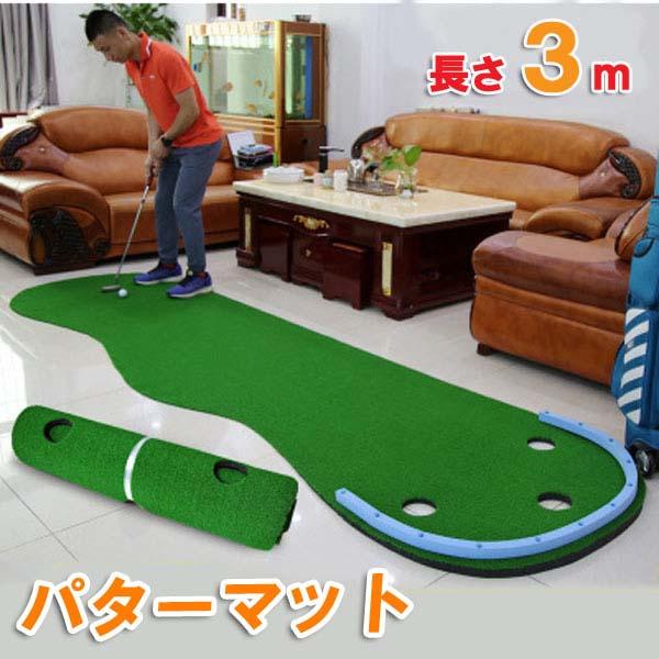 ゴルフ練習用パターマット 70%OFFアウトレット 売り出し 室内練習 ゴルフスイング練習器具 ゴルフ サイズ3M ゴルフ練習用マット アプローチ 練習器具