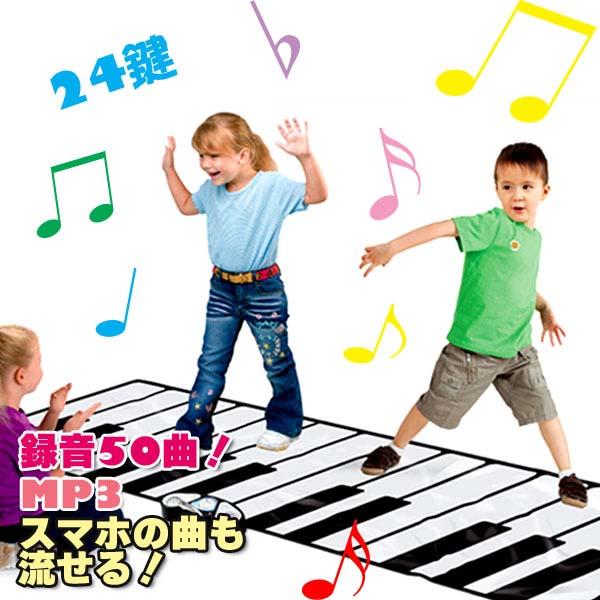 子供タップピアノ 子供 ピアノ 知育玩具 足で弾く タップピアノ  ステップを踏んで音を出す 24鍵盤 楽器 玩具 音楽