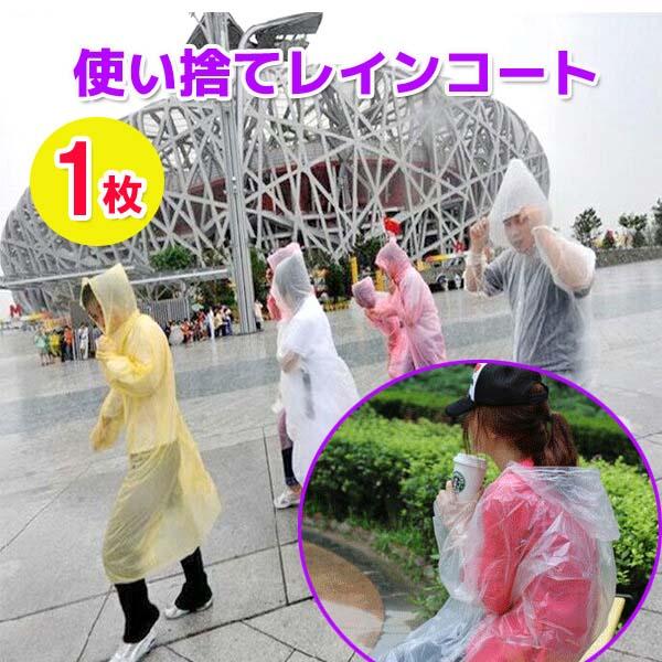 使い捨てレインコート 雨具 人気上昇中 カッパ 公式通販 使い捨て 雨合羽 緊急時 災害時 アウトドア 野外コンサート 感染症対策 自転車 ウイルス対策 防護服