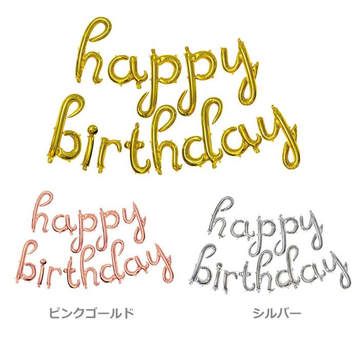 送料無料 happy birthday レターバルーン 存在感がある アルファベット バルーン シンプルなデザインなので子供から大人っぽいパーティーにもピッタリ !超美品再入荷品質至上! セット 飾り イベント バースデー 風船 お誕生日会 デコレーション パーティーアイテム 壁飾り デコ用 選択