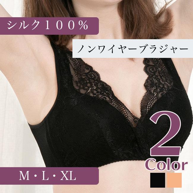 ノンワイヤーブラ シルク100% 敏感肌 乾燥肌の方に 絹 ブラ レディース インナー ブラジャー 日本限定 脇高 育乳 送料無料 下着 レース 日本未発売 大きいサイズ シルク