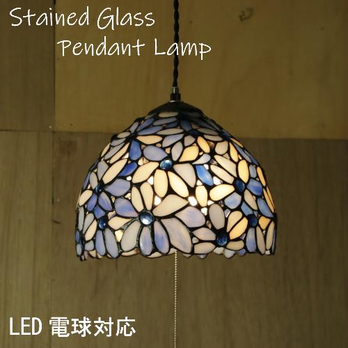 ペンダントライト ステンドグラス アンティーク LED対応 花 フラワー ブルー ハナハナ 吊り型 吊下げ 2灯 照明器具
