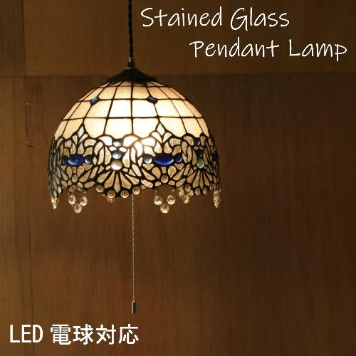 ペンダントライト ステンドグラス アンティーク LED対応 ヴァレンティノ ラインストーン 吊り型 吊下げ 2灯 照明器具 ランプ