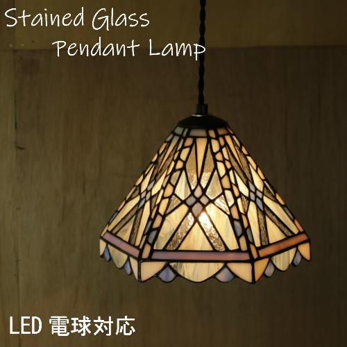 ペンダントライト ステンドグラス アンティーク LED対応 ミア 吊り型 吊下げ 1灯 照明器具 ペンダントランプ