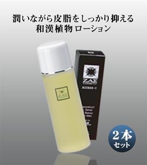男性用脂性肌対策化粧水「アクセスシー 2本組」メンズコスメ・男性用化粧品