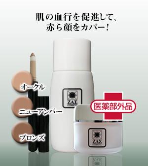 3色から選べる「スーパー赤ら顔セット」メンズコスメ・男性用化粧品