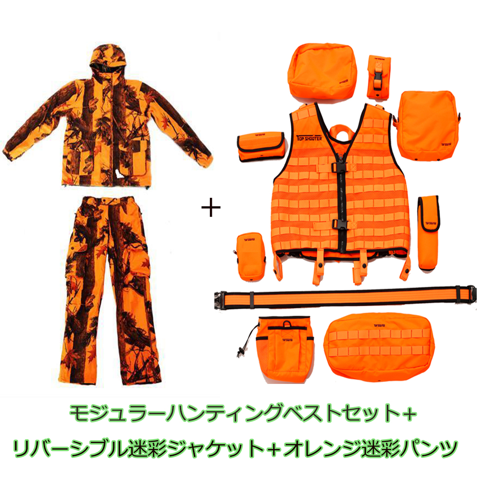 トップシューターモジュラーハンティングベストセット+リバーシブル迷彩ジャケットオレンジ迷彩パンツ 上下セットLサイズ