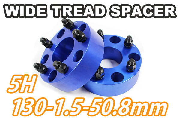 ワイドトレッドスペーサー 5穴 2枚組 PCD130 ボルトピッチM14X1.5 厚さ50.8mm ブルー