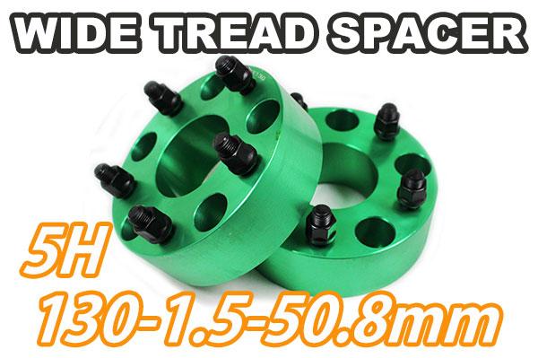 ワイドトレッドスペーサー 5穴 2枚組 PCD130 ボルトピッチM14X1.5 厚さ50.8mm グリーン