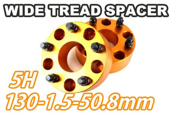 ワイドトレッドスペーサー 5穴 2枚組 PCD130 ボルトピッチM14X1.5 厚さ50.8mm