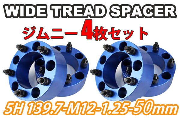 ワイドトレッドスペーサーブルー5穴 4枚組 1台分 PCD139.7 ボルトピッチM12x1.25 厚さ50mm