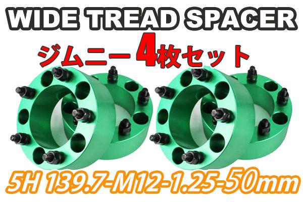 ワイドトレッドスペーサーグリーン5穴 4枚組 1台分 PCD139.7 ボルトピッチM12x1.25 厚さ50mm