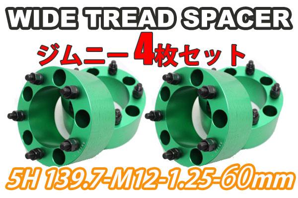 ワイドトレッドスペーサーグリーン5穴 4枚組 1台分 PCD139.7 ボルトピッチM12x1.25 厚さ60mm