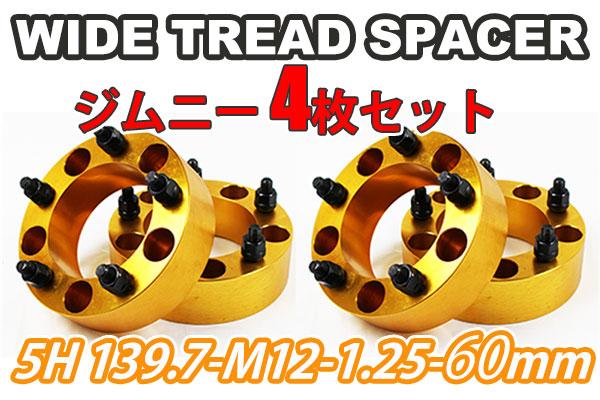 ワイドトレッドスペーサーゴールド5穴 4枚組 1台分 PCD139.7 ボルトピッチM12x1.25 厚さ60mm