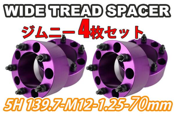 ワイドトレッドスペーサーパープル5穴 4枚組 1台分 PCD139.7 ボルトピッチM12x1.25 厚さ70mm