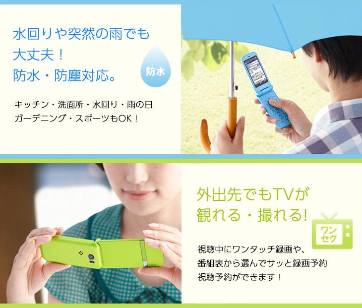 [新品未使用品]softbankPANTONEWATERPROOF202SHブルー標準セット【白ロム】【ガラケー】