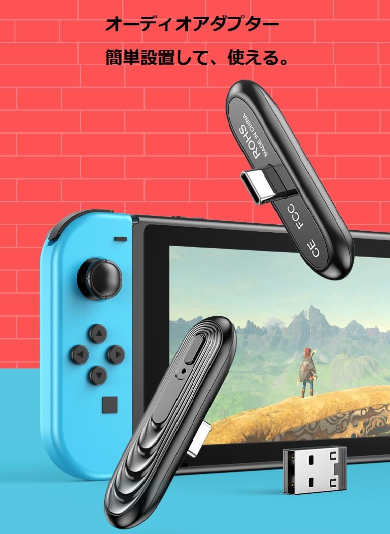 オーディオアダプター Nintendo Switch イヤホン ワイヤレス 1年保証 Bluetooth5.0 トランスミッター PC 無線 ワイヤレスレシーバー USB ニンテンドー Type-C ヘッドセット メール スイッチ Macbook トランシーバー 低遅延 ヘッドフォン 2020秋冬新作 アダプター Windows