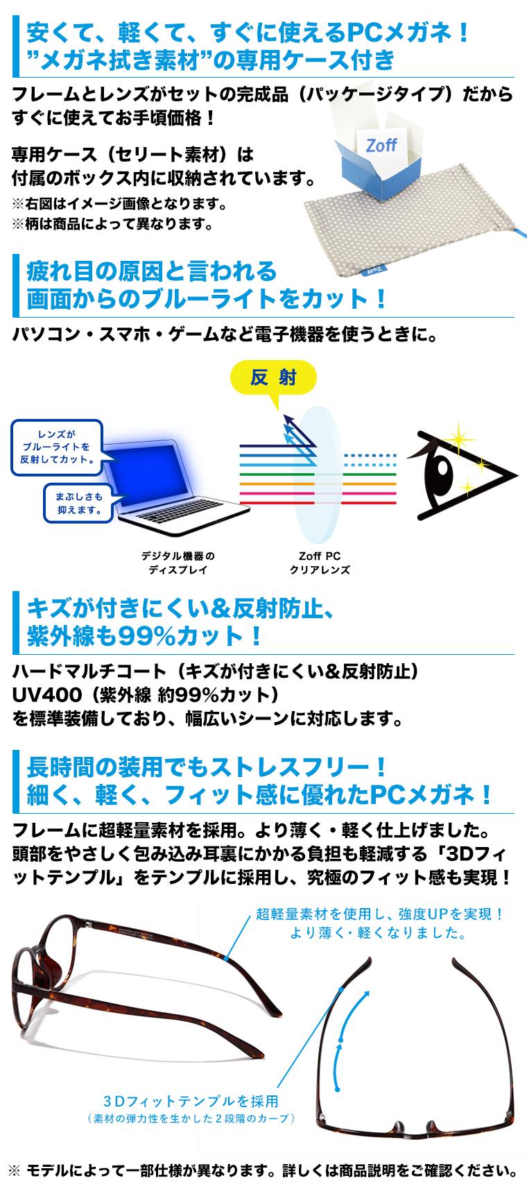 ブルー カット zoff ライト