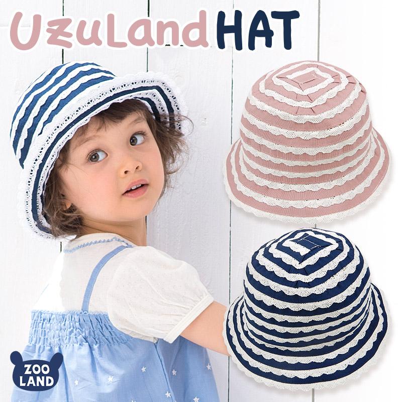 【メール便送料無料】キッズ 帽子<オシャレにUV対策>ウズランド リボンクロッシェ【Uzuland】