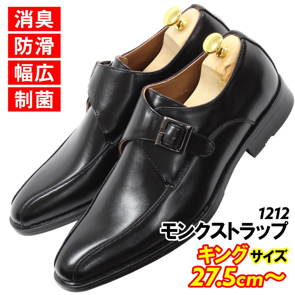 キングサイズ 27.5cm 28cm 29cm 30cm 送料無料 ビジネスシューズ 制菌 大きいサイズ 防滑 消臭 軽量 モンクストラップ 紳士靴 激安 新発売